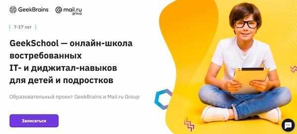 [Новосибирск] ТОП курсов и школ программирования для детей и подростков