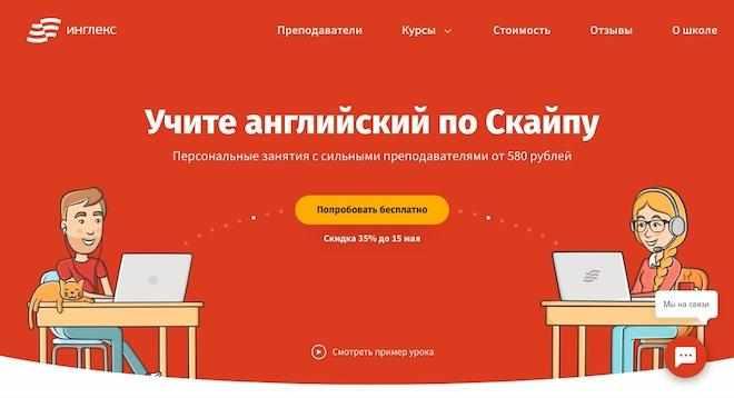 ТОП-7 онлайн-школ/курсов английского языка с уроками для детей от 4 до 16 лет