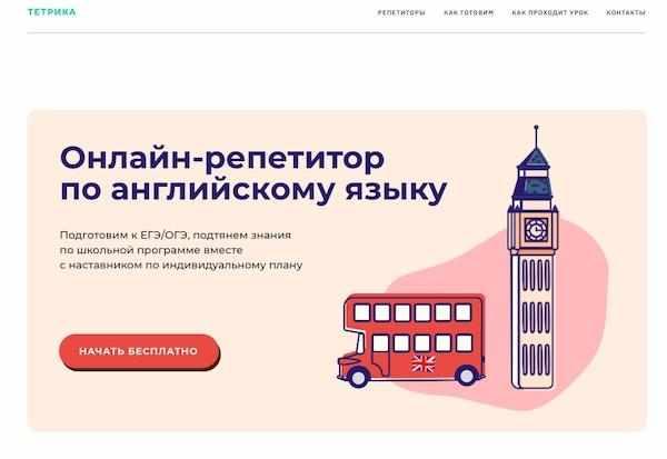 [Пермь] ТОП курсов и школ по подготовке к ЕГЭ и ОГЭ